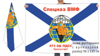 Двусторонний флаг Спецназа Военно-Морского флота России