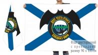 Двусторонний флаг Спецназа Военно-морского флота