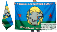 Двусторонний флаг спецназа воздушного десанта