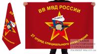 """Двусторонний флаг спецназа ВВ """"Кузбасс"""""""