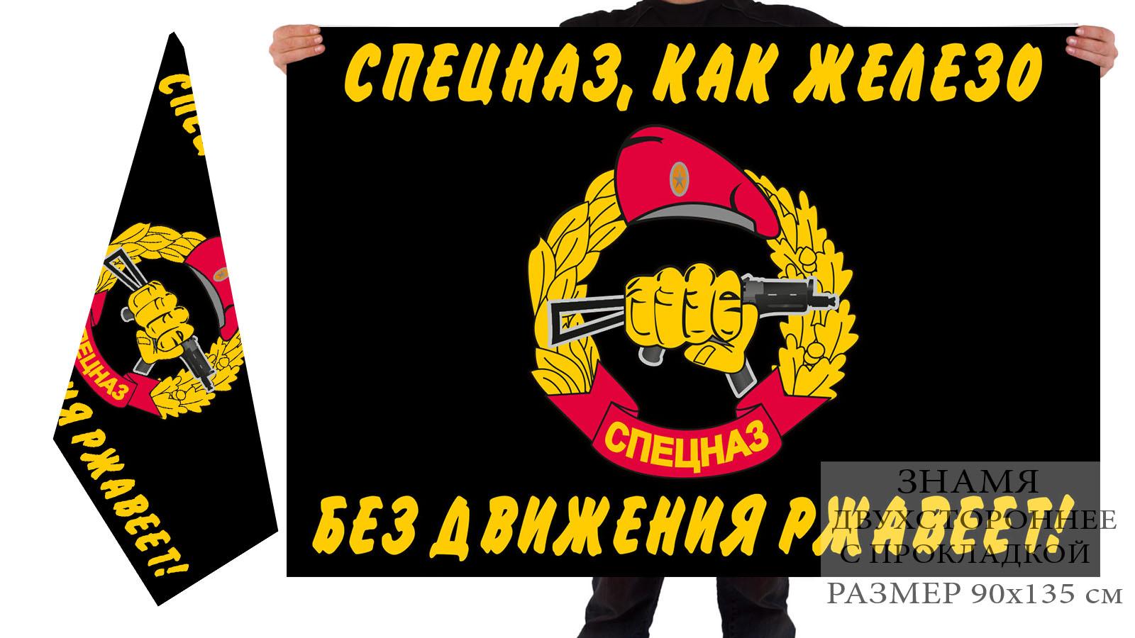 Двусторонний флаг Спецназа ВВ по цене производителя