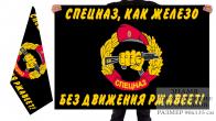 """Двусторонний флаг Спецназа ВВ """"Спецназ, как железо, без движения ржавеет"""""""