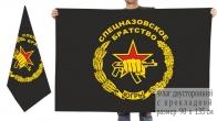 Двусторонний флаг Спецназовское братство Югры