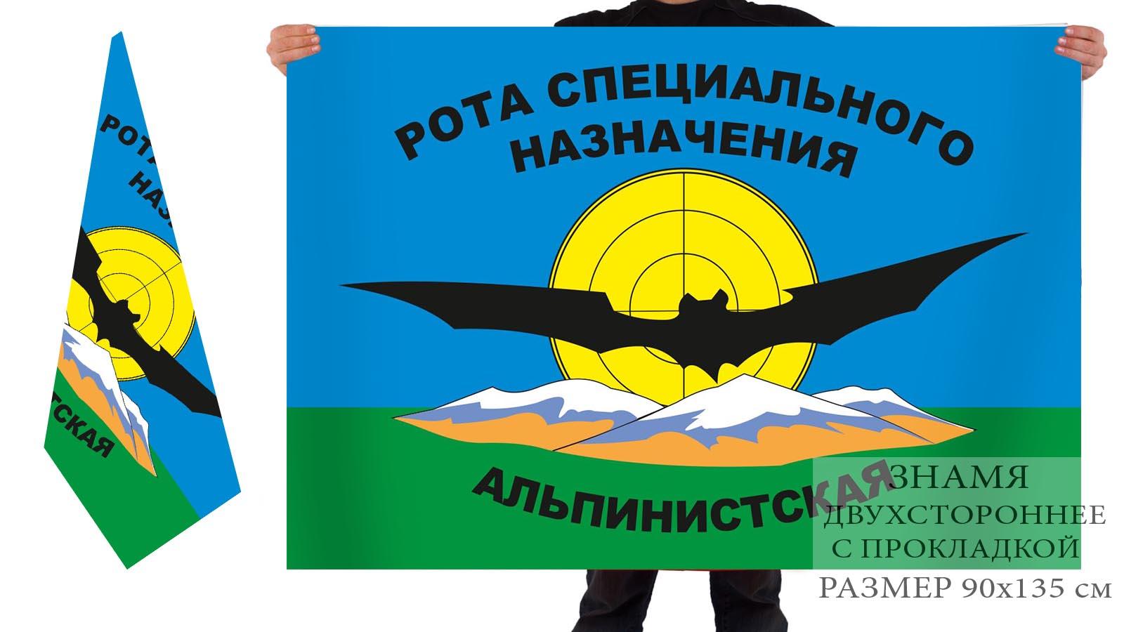 Двусторонний флаг спецназовцев-альпинистов