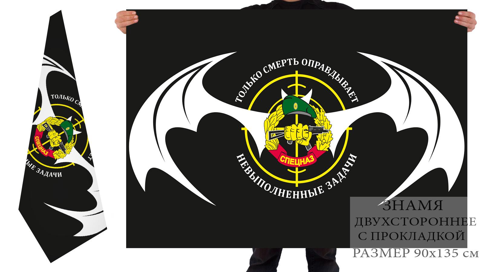 Двусторонний флаг спецназовцев