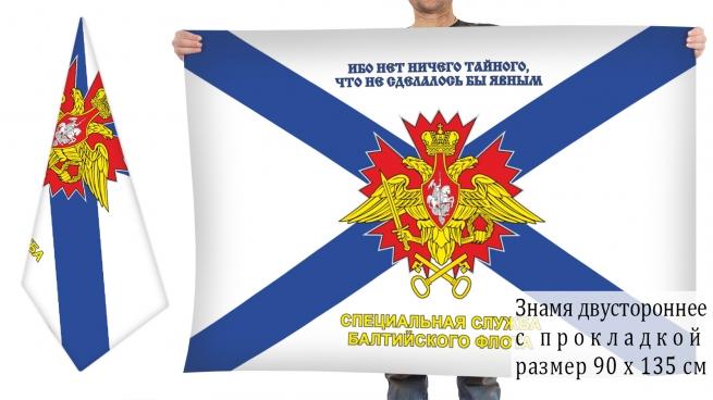 Двусторонний флаг спецслужбы Балтийского флота