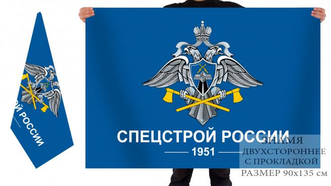 Двусторонний флаг Спецстроя РФ