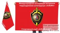 Двусторонний флаг Спортивного клуба АЛЬФА-БУДО