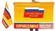 Двусторонний флаг Справедливой России