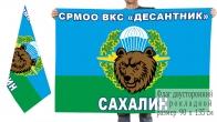 Двусторонний флаг СРМОО ВКС Десантник