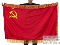 Двусторонний флаг СССР с бахромой