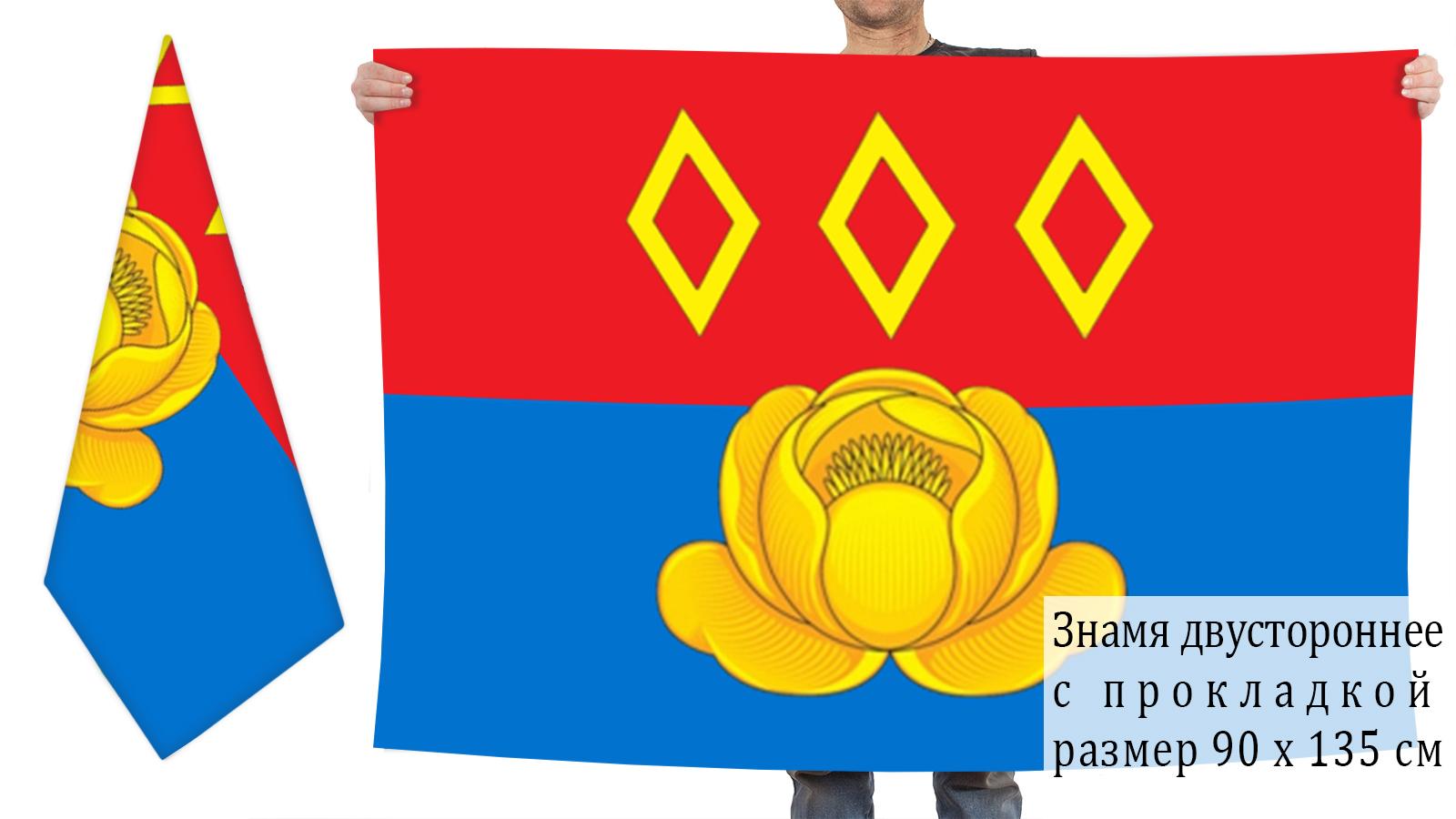 Двусторонний флаг Старой Купавны