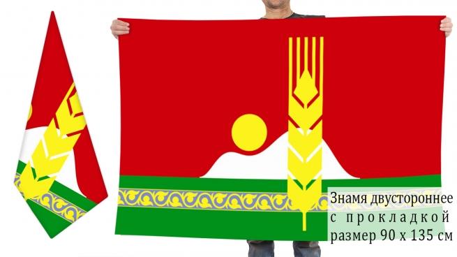 Двусторонний флаг Старокулаткинского района