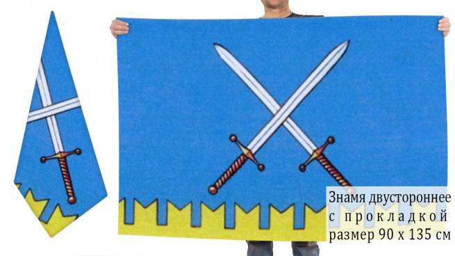 Двусторонний флаг Старомайнского района