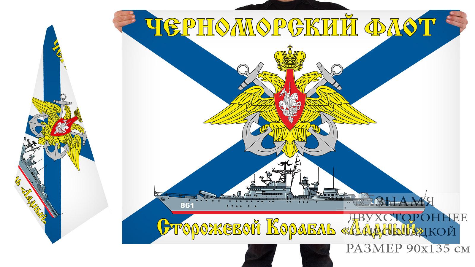Двусторонний флаг сторожевого корабля Ладный
