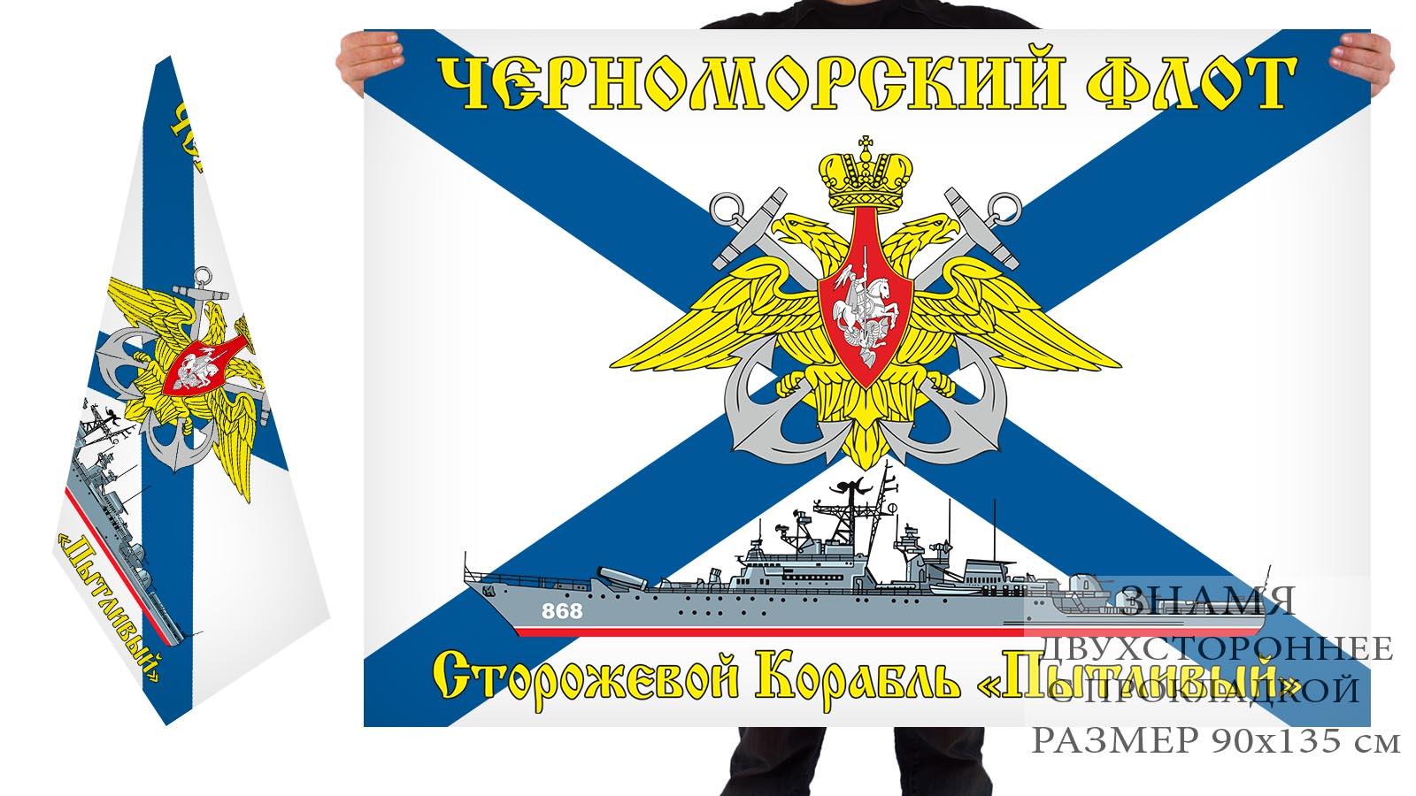 """Двусторонний флаг сторожевого корабля """"Пытливый"""""""
