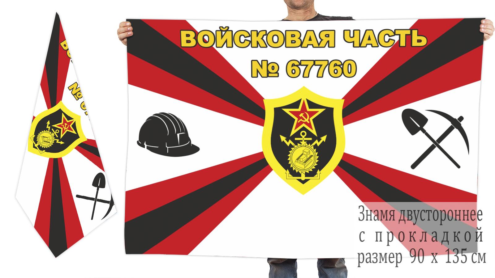 Двусторонний флаг Строительные войска