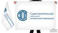 Двусторонний флаг Судостроительного завода им. Октябрьской революции