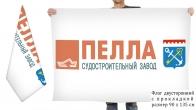 Двусторонний флаг судостроительного завода Пелла