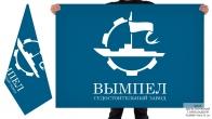 Двусторонний флаг судостроительного завода Вымпел