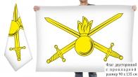 Двусторонний флаг Сухопутных войск РФ