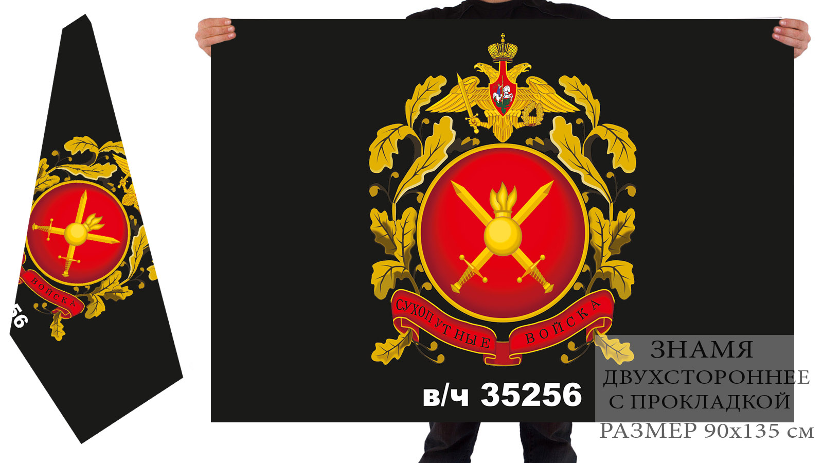 Двусторонний флаг Сухопутных войск России