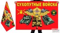 Двусторонний флаг Сухопутных войск