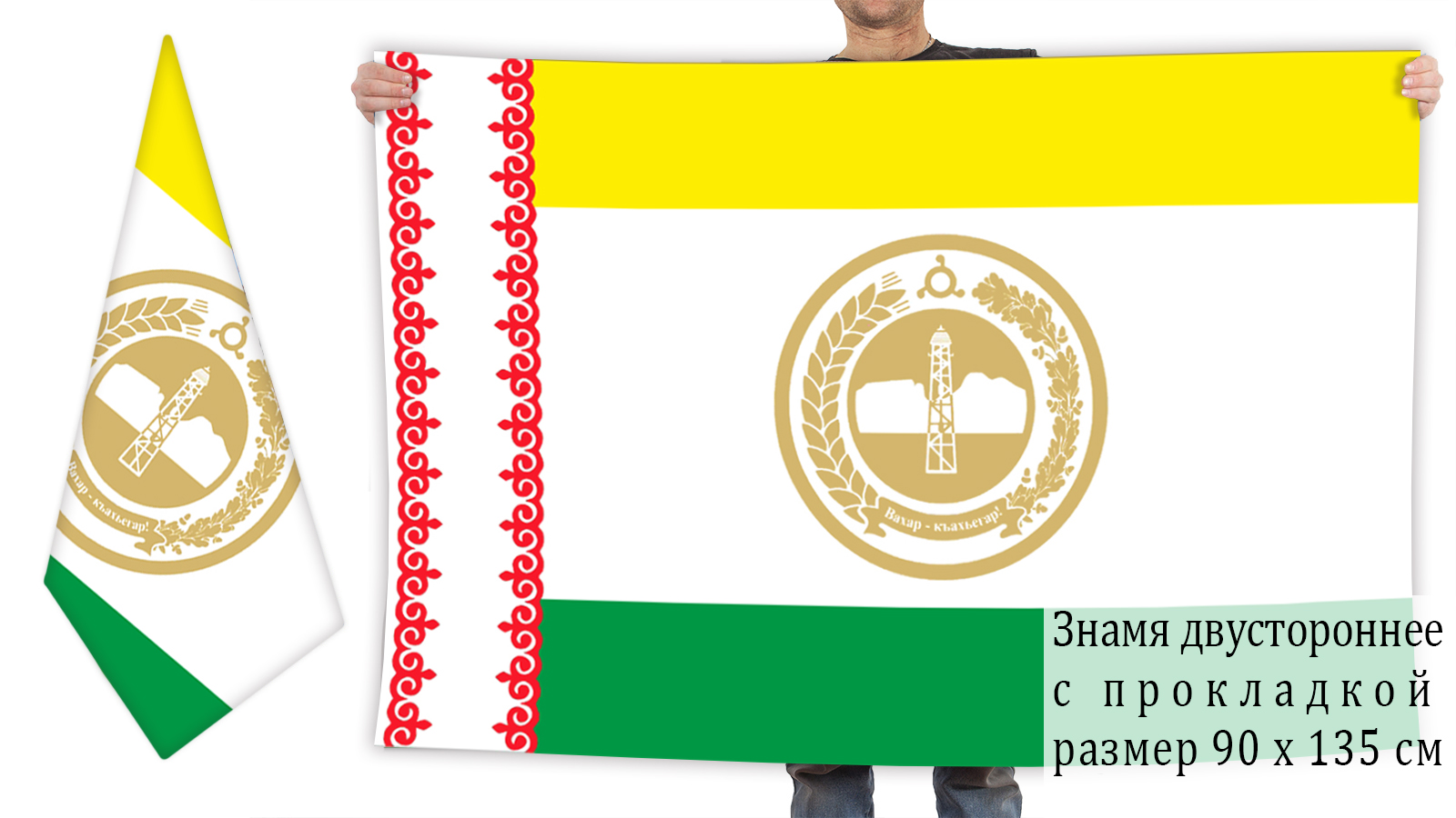 Двусторонний флаг Сунженского района