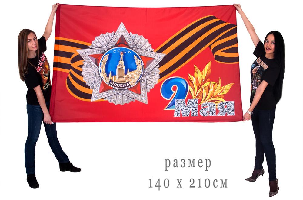 Купить в интернете красный флаг к 9 мая