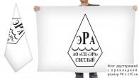 Двусторонний флаг Светловского предприятия ЭРА