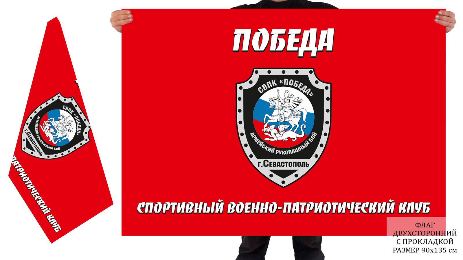 """Двусторонний флаг СВПК """"Победа"""""""