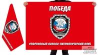 Двусторонний флаг СВПК Победа