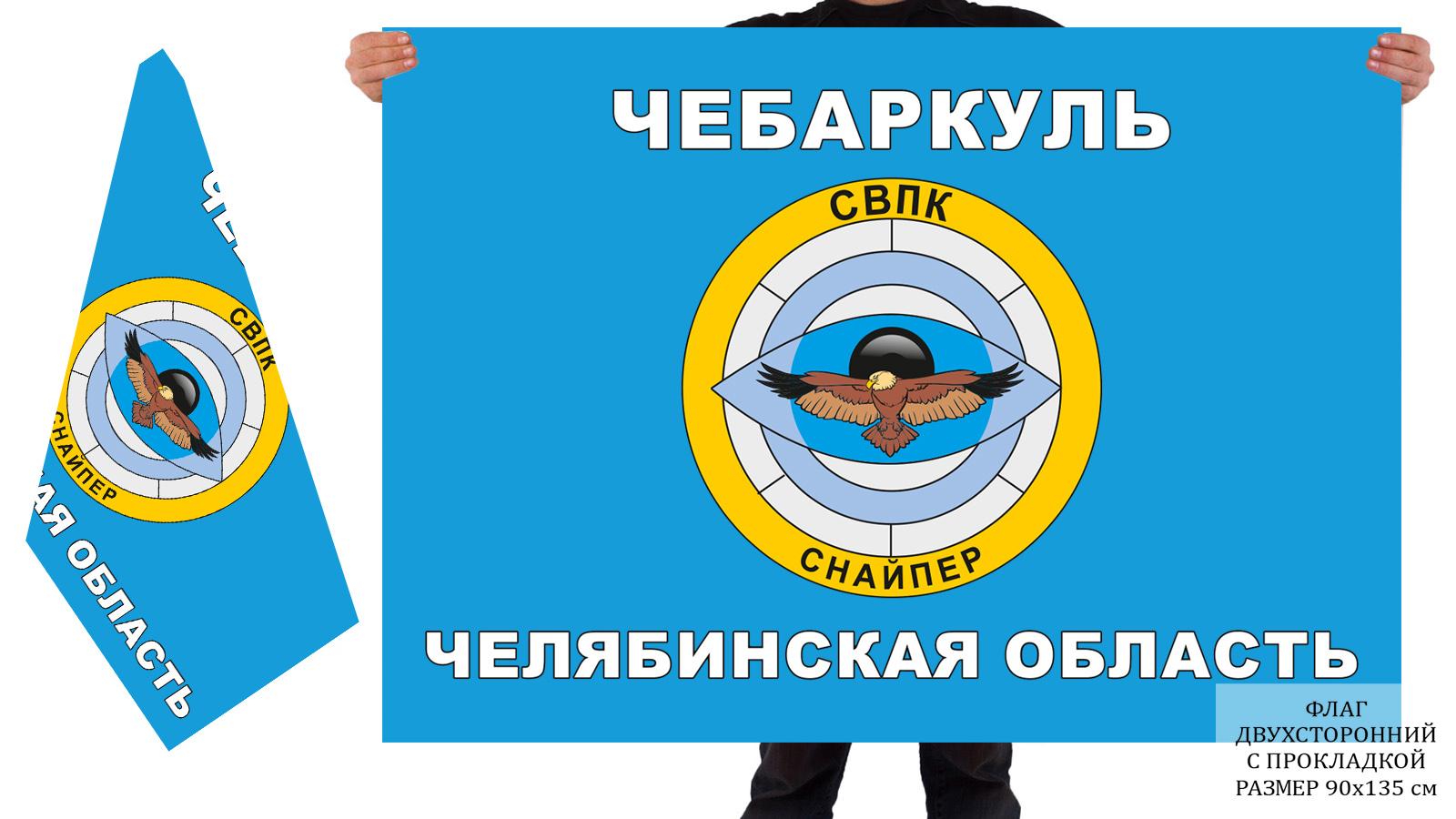 """Двусторонний флаг СВПК """"Снайпер"""""""