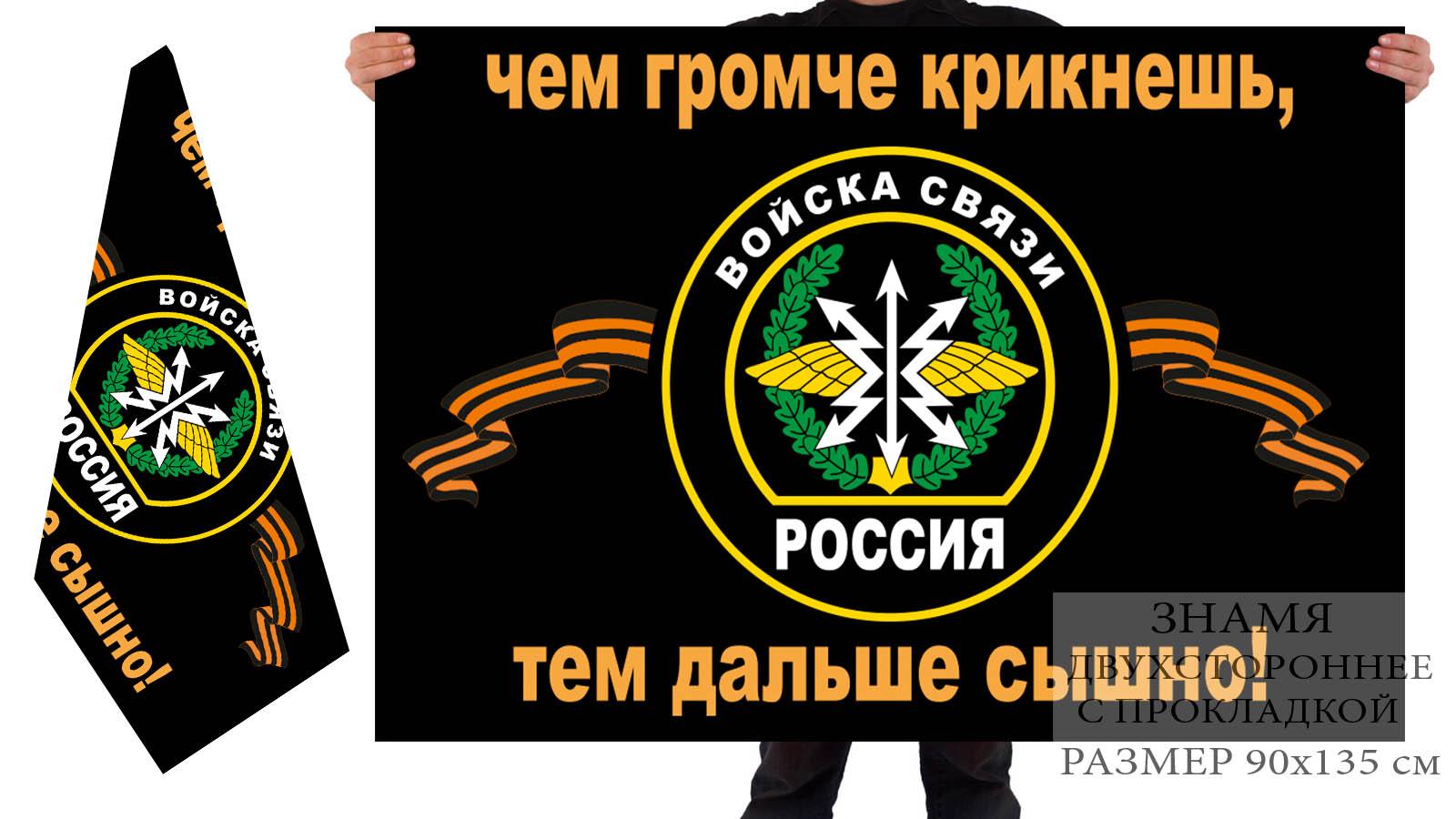 Двусторонний флаг связистов с девизом