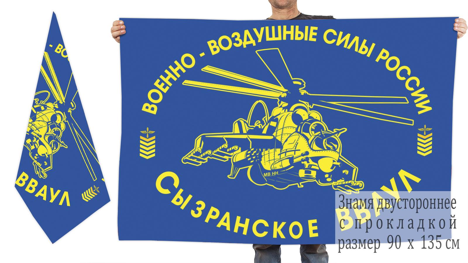 Двусторонний флаг Сызранское ВВАУЛ Военно-воздушные силы России