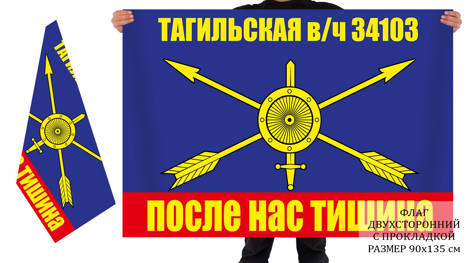 Двусторонний флаг Тагильской воинской части 34103 РВСН