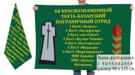 Двусторонний флаг Тахта-Базарского погранотряда