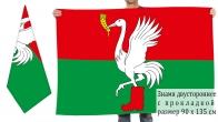 Двусторонний флаг Талдомского района