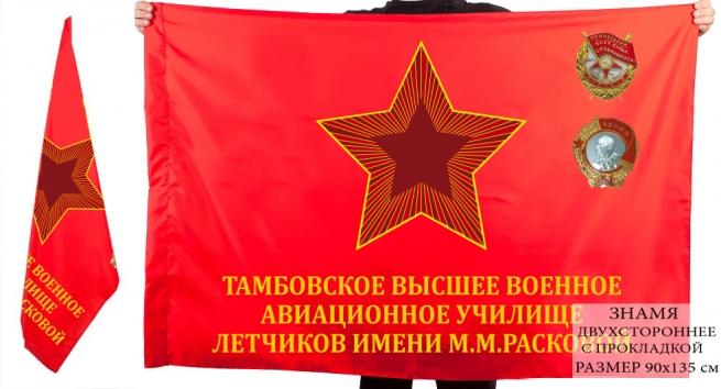 Двусторонний флаг Тамбовское ВВАУЛ им. М.М. Расковой