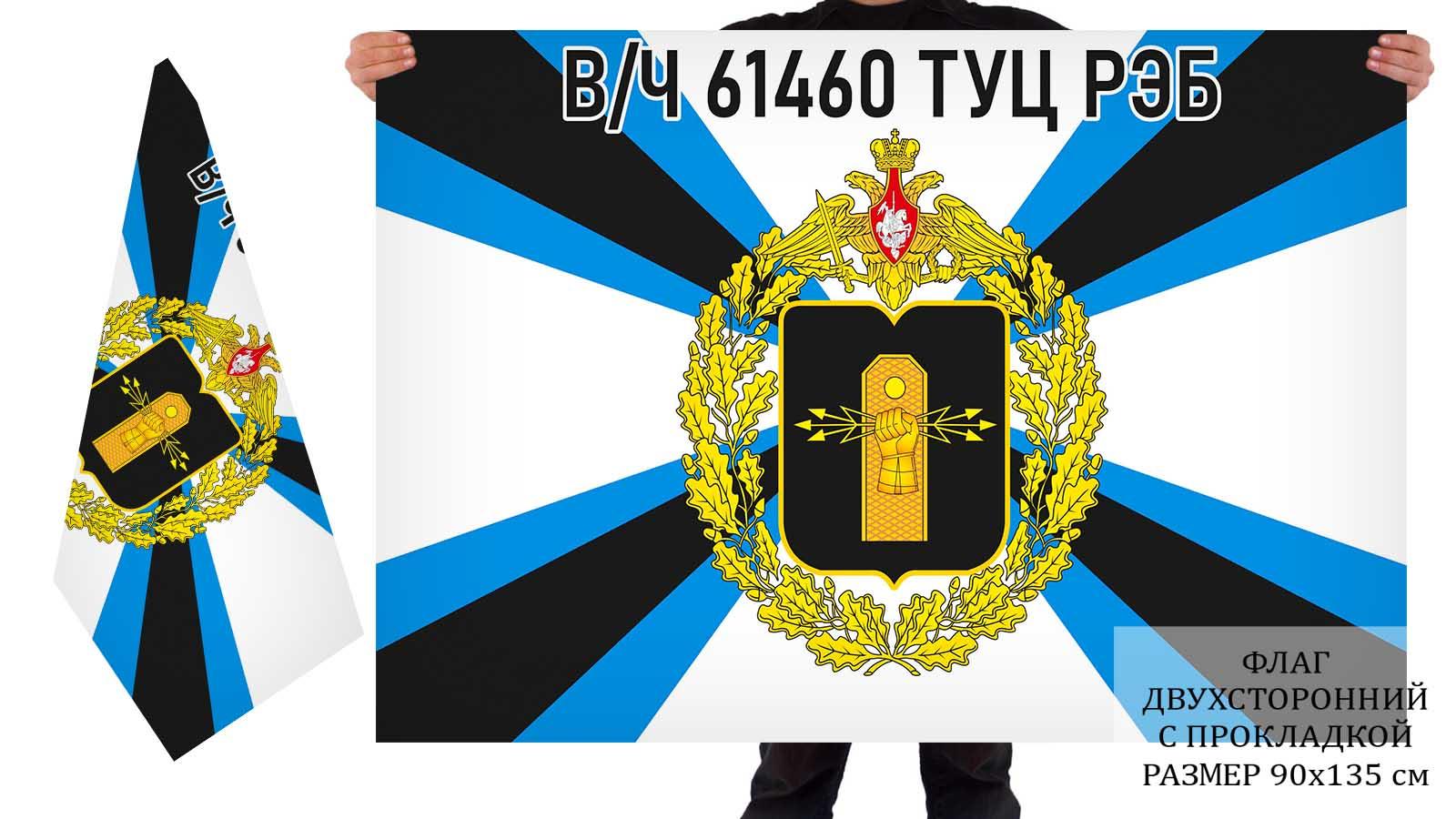 Двусторонний флаг Тамбовского учебного центра РЭБ