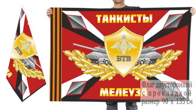 Двусторонний флаг Танкисты Мелеуза