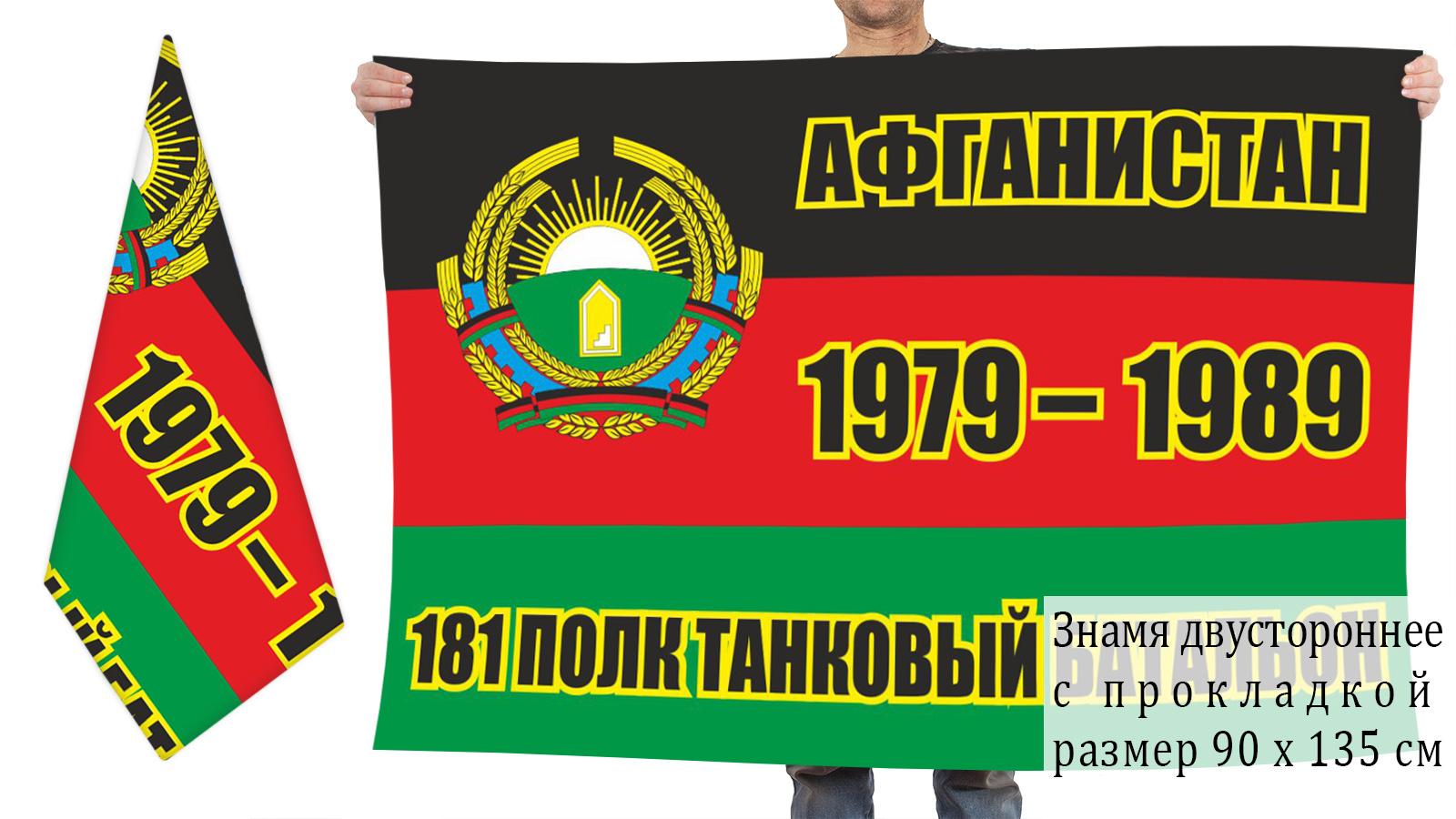 Двусторонний флаг танкового батальона 181 полка
