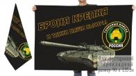 Двусторонний флаг танковых войск Армата