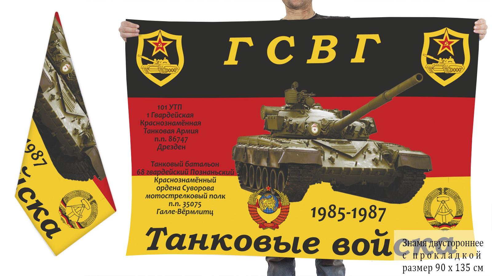 Двусторонний флаг танковых войск ГСВГ