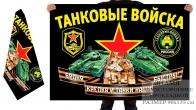 Двусторонний флаг танковых войск РФ с девизом