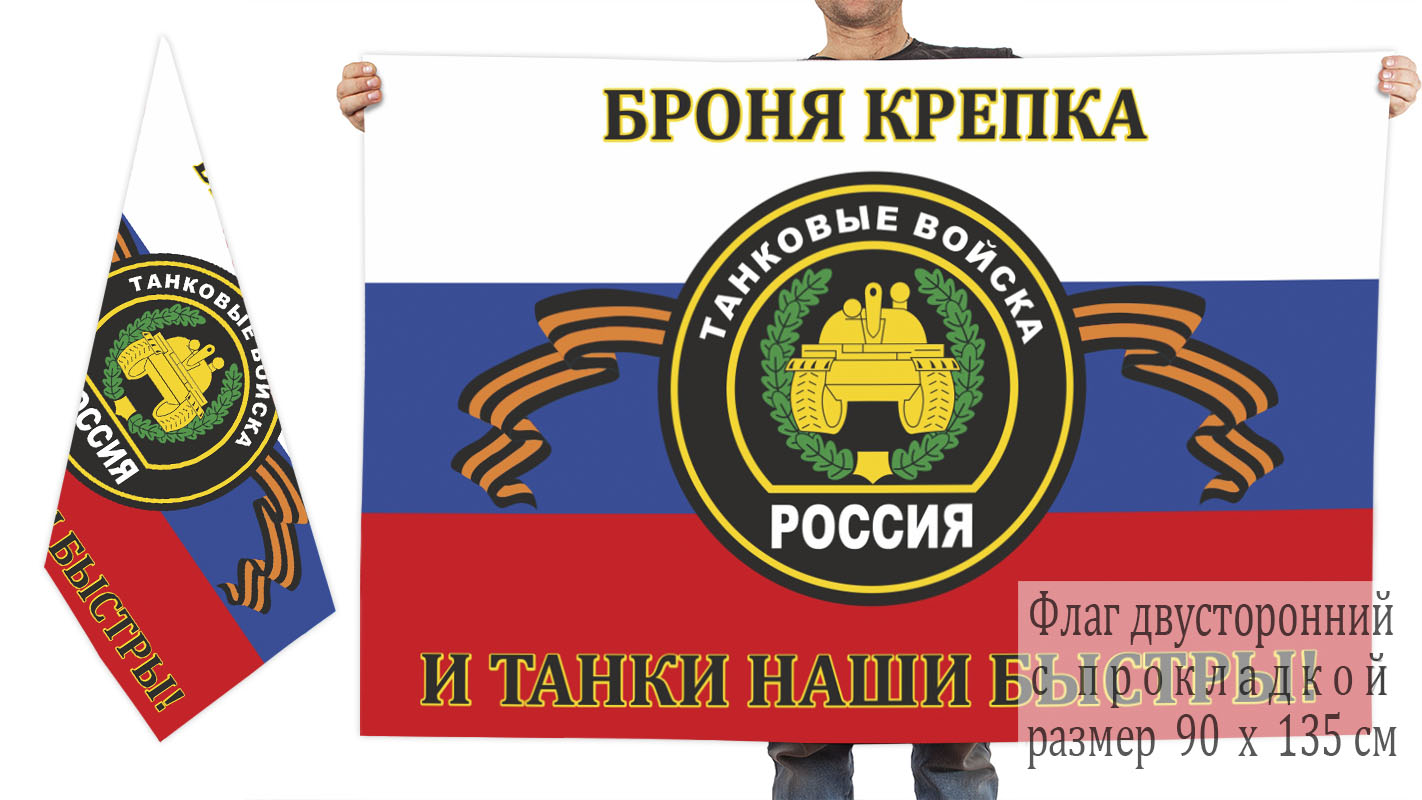 Двусторонний флаг Танковых войск с девизом