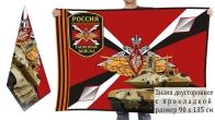 Двусторонний флаг танковых войск России