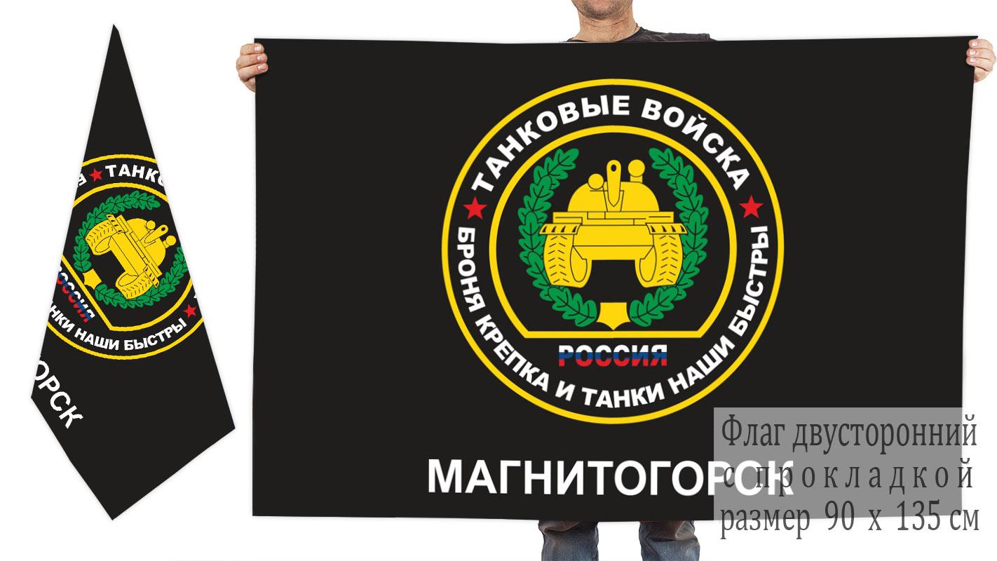 Двусторонний флаг танковых войск Российской Федерации