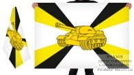 Двусторонний флаг Танковых войск