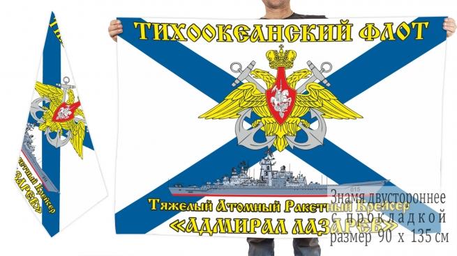 "Двусторонний флаг ТАРКР ""Адмирал Лазарев"""